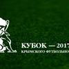 «Океан» сразится с обладателем «Кубка Крыма-2017»