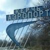 Крымский чиновник считает – керченскому аэропорту быть