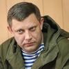 Погиб глава Донецкой республики Захарченко
