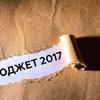 Керченский бюджет уменьшился в 4 раза