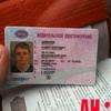Керчане самостоятельно могут проверить действительность водительского удостоверения