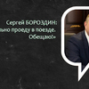 Бороздин пообещал прокатиться на новом крымском поезде