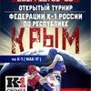 Керчане выступят на турнире К-1