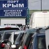 Керченскую переправу закрыли. Автомобильные очереди растут