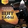 В ноябре в Крыму пройдет фестиваль «Щит Кафы»