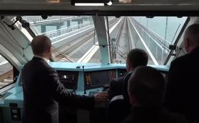 Путин проехал по мосту и запустил движение поездов