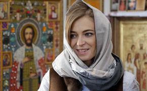 Поклонская призвала уничтожить украинских радикалов