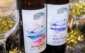 Стартовала продажа массандровского вина «Крымский мост»