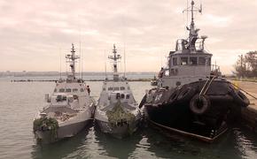Украина утверждает, что ей отдали моряков, но не корабли
