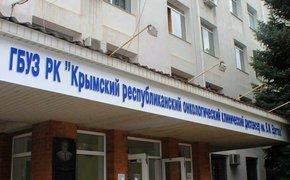 Онкодиспансер в Керчи хотят объединить с больницей №1