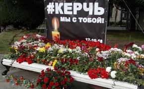 На предприятиях вспомнят о жертвах керченской трагедии