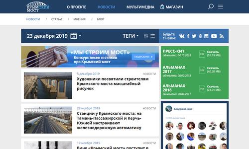 Про сайт Крымского моста забыли