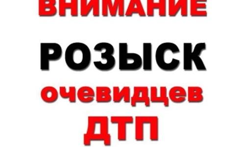 Родители сбитой на Свердлова девочки разыскивают свидетелей ДТП