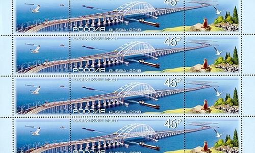В России выпустили марку с Крымским мостом