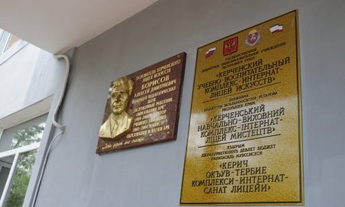 На здании лицея искусств открыли памятную табличку его основателю