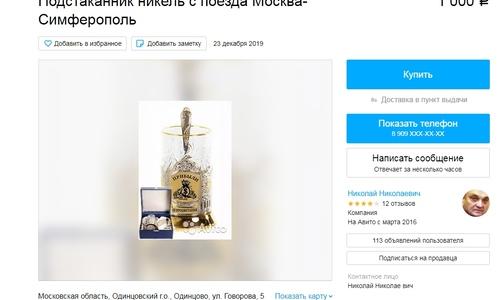 В сети зарабатывают на запуске поездов по Крымскому мосту