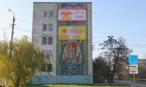 Керчан возмутили рекламные щиты, испортившие мозаичное панно эпохи СССР