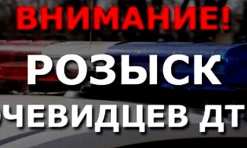 Госавтоинспекция Керчи разыскивает свидетелей ДТП