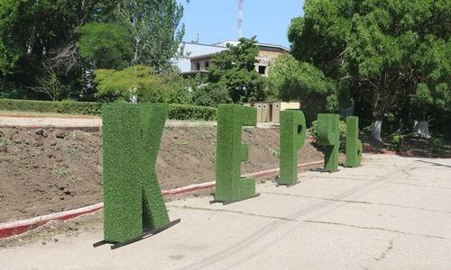 В центре устанавливают надпись «Керчь город-герой»