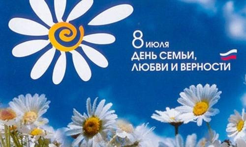 В Керчи отмечают День семьи, любви и верности