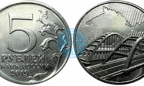 Ко дню воссоединения выпущена монета с Крымским мостом