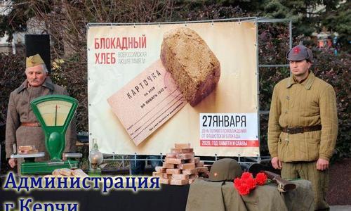 Акция «блокадный хлеб» дошла до Керчи