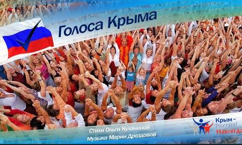 Крымчане поднимают патриотизм молодежи песней