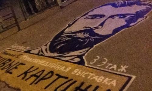 В центре Керчи на асфальте нарисовали портрет Николая II
