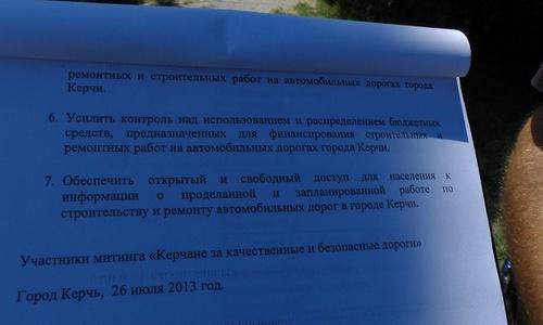Автомобилисты Керчи требуют от Могилева и Осадчего залатать дороги
