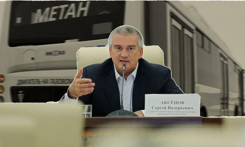 Прибыв в Керчь, Аксенов наперво поехал считать автобусы